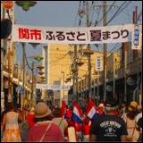 関市ふるさと夏まつり