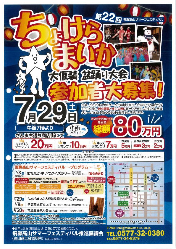 第22回飛騨高山サマーフェスティバル