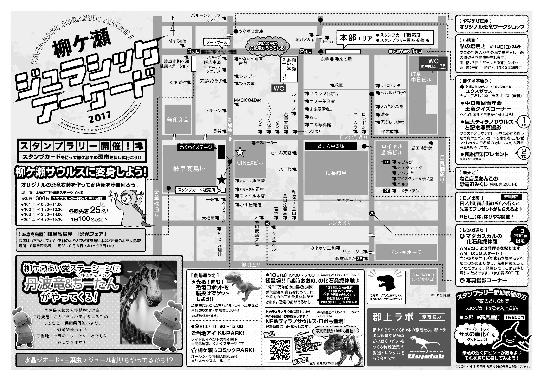 柳ケ瀬ジュラシックアーケード2017