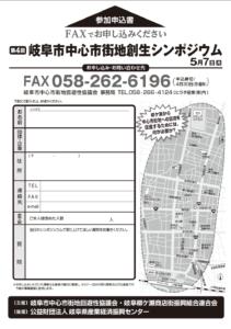 第4回岐阜市中心市街地創生シンポジウム