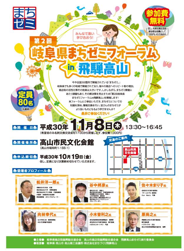 第2回岐阜県まちゼミフォーラムin飛騨高山参加者募集