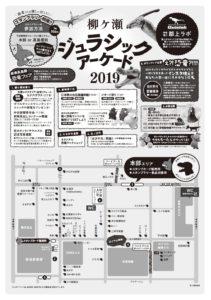 柳ヶ瀬ジュラシックアーケード2019