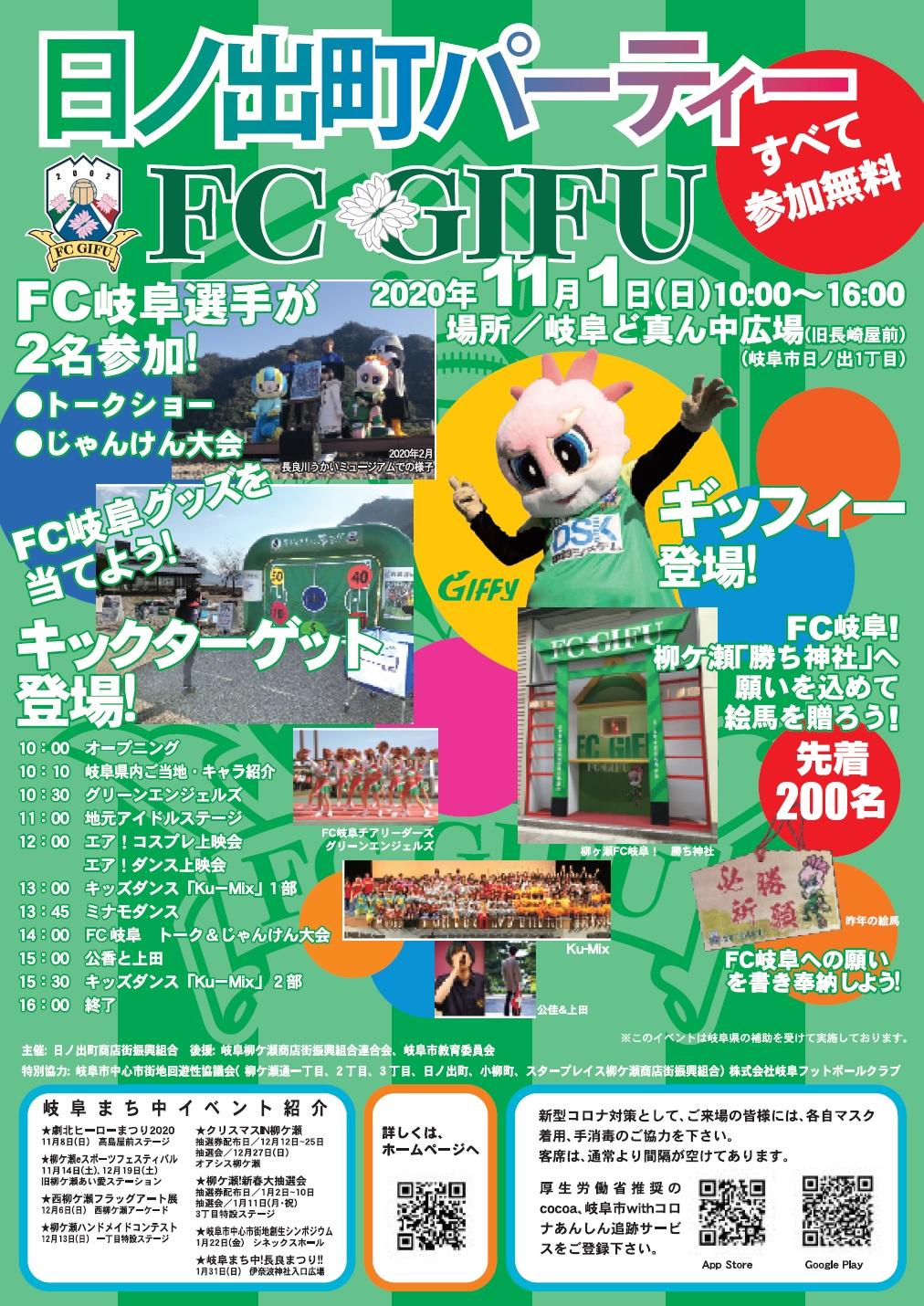 日ノ出町パーティー FC岐阜