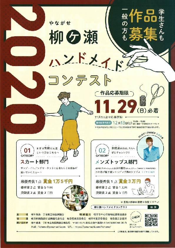 柳ケ瀬ハンドメイドコンテスト2020