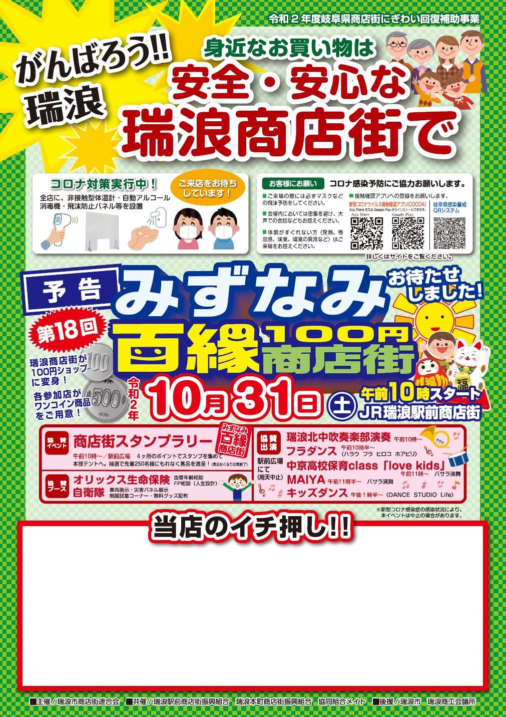 第18回みずなみ百縁商店街~安全・安心商店街~