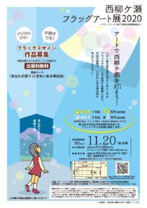 西柳ケ瀬フラッグアート展2020