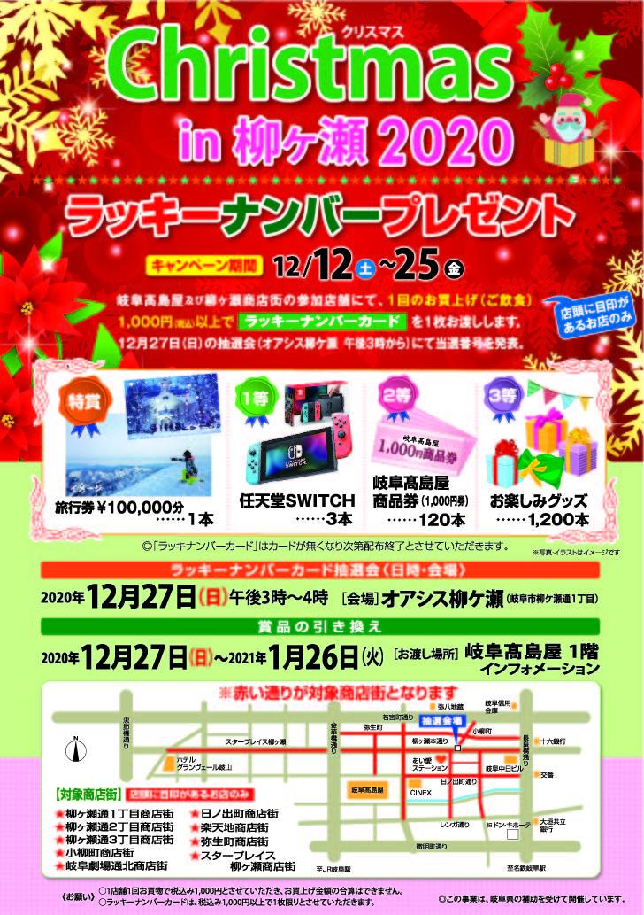 クリスマスIN柳ケ瀬2020