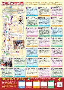 ぷちハツラツ市